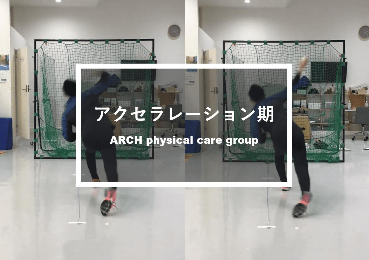 野球肘の予防,アクセラレーション期,投げ方