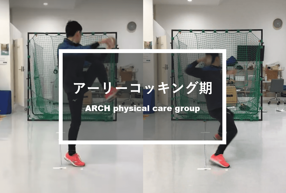 野球肘の予防,アーリーコッキング期,投げ方