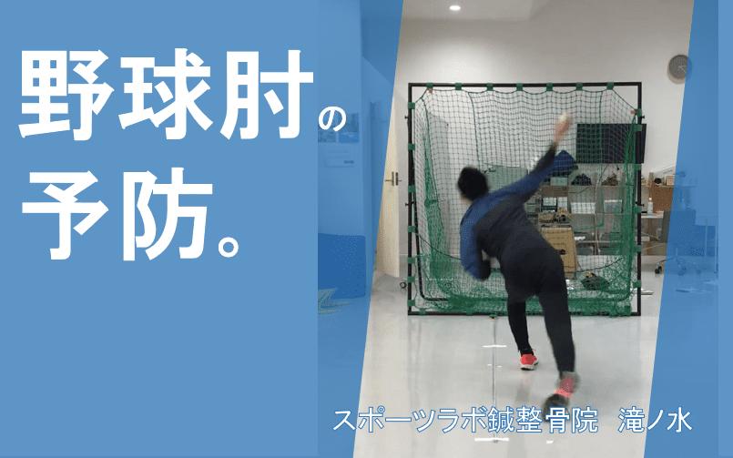 野球肘の予防,投げ方